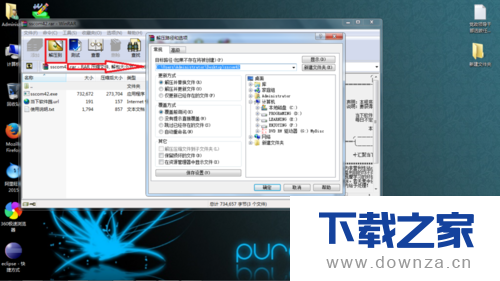 提高WinRAR解压速度的详细操作步骤截图