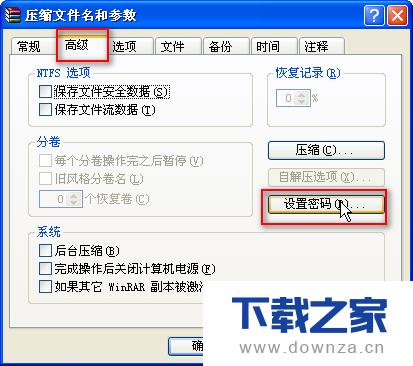 WinRAR加密压缩文件包的具体操作方法截图