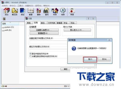 WinRAR设置密码和清除密码的简单操作流程截图
