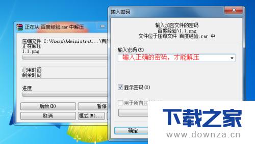 WinRAR对文件进行加密的详细操作步骤截图