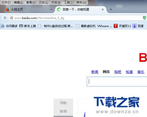 火狐浏览器输入文字光标乱跳的具体解决方法