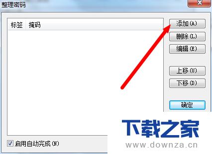 在winrar软件中添加管理密码的具体操作方法截图