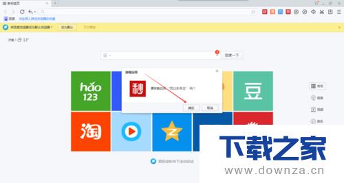 百度浏览器卸载应用的简单操作流程截图