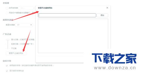 百度浏览器设置广告过滤的具体操作方法截图