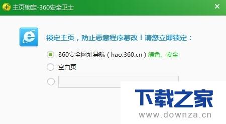 360安全卫士锁定IE主页的简单操作流程截图