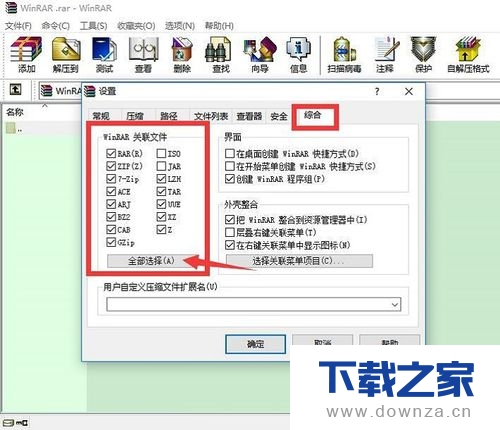 WinRAR提高解压缩效率的具体操作方法截图