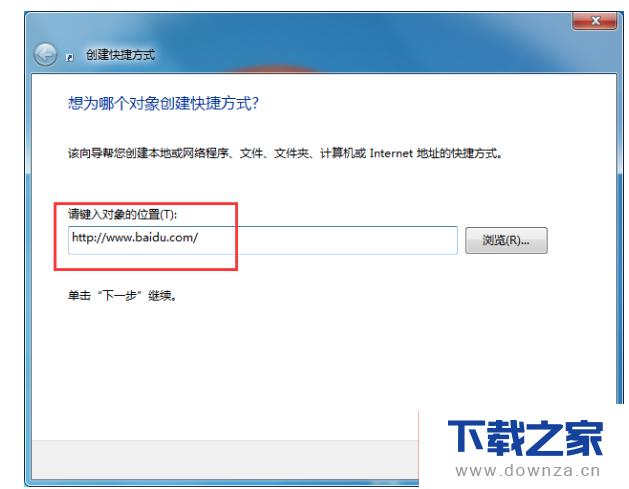 在搜狗浏览器中创建网址快捷方式的具体操作流程截图