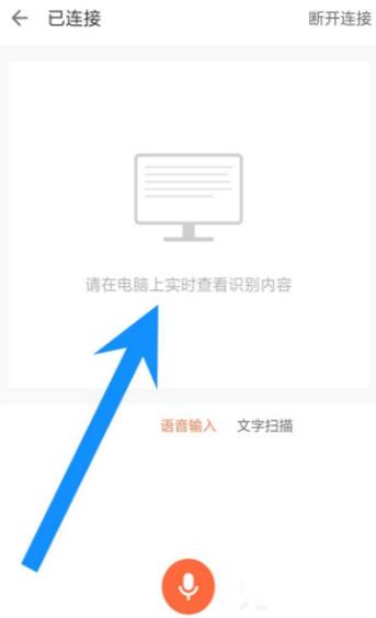 搜狗输入法的跨屏输入功能的简单操作步骤截图