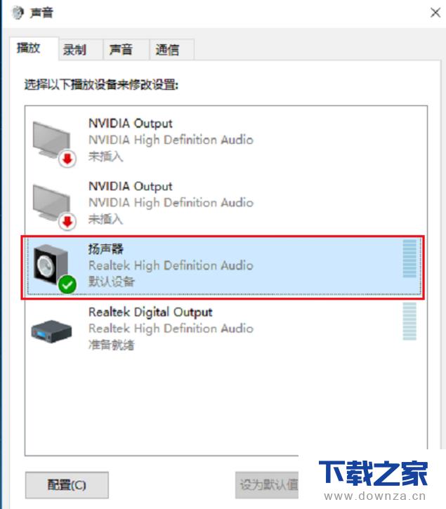 多种办法应对!电脑插耳机遇外音的详细介绍截图