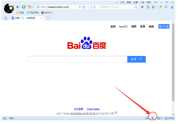 解决搜狗浏览器上网停止运行的操作教程