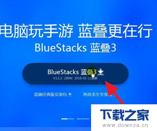 BlueStacks(蓝叠)安卓模拟器安装与使用视频的具体操作步骤截图