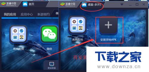 在BlueStacks蓝叠上安装微信的具体操作步骤截图