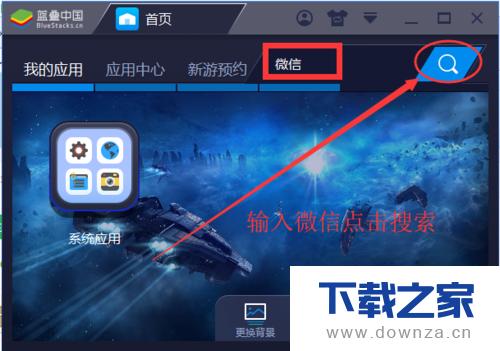 在BlueStacks蓝叠上安装微信的具体操作步骤