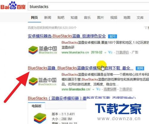 BlueStacks(蓝叠)安卓模拟器安装与使用视频的具体操作步骤