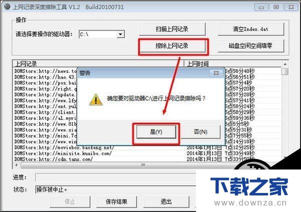 在win7系统中清空上网记录的图文教程截图