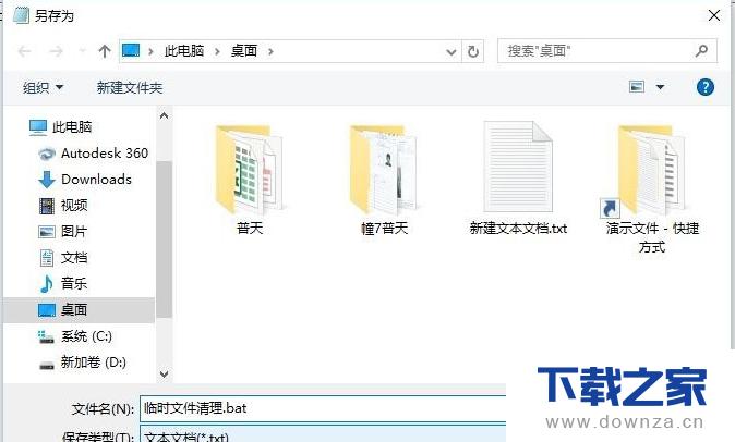设置电脑关机时自动清理垃圾的图文教程截图