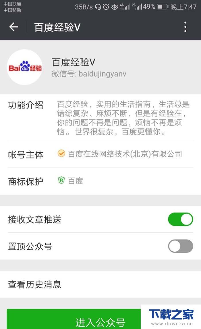 微信公众号添加到手机桌面的具体操作教程截图