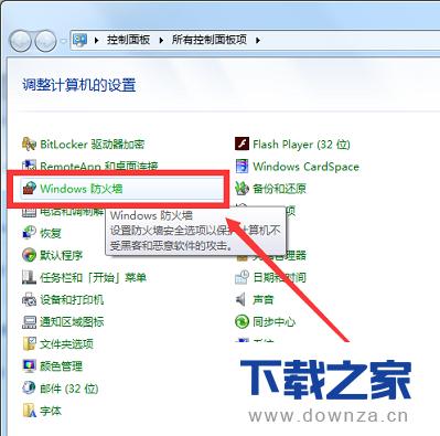 win7系统关闭Windows默认的防火墙的具体操作流程截图