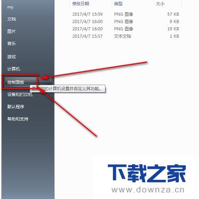 win7系统关闭Windows默认的防火墙的具体操作流程