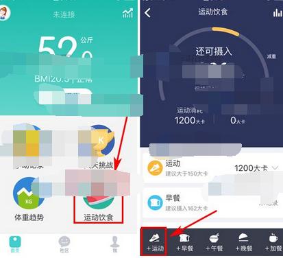 在好轻app中实行添加运动的步骤讲解