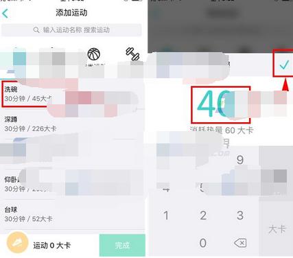 在好轻app中实行添加运动的步骤讲解截图