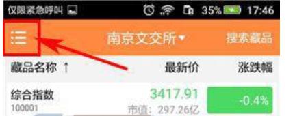 邮币圈app怎样清除已发布过的话题?