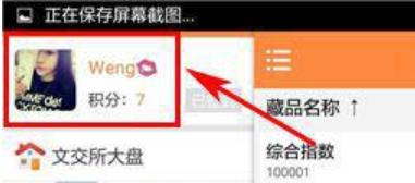 邮币圈app怎样清除已发布过的话题?截图