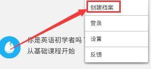 在多邻国中建立档案的详细操作方法截图