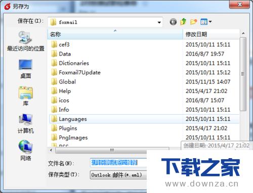 在foxmail中将邮件导出的详细操作方法截图