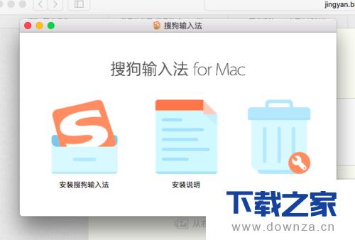 Mac电脑版搜狗输入法的具体安装教程截图