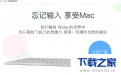 Mac电脑版搜狗输入法的具体安装教程