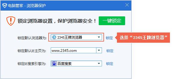 腾讯管家怎么才能修复默认浏览器?截图