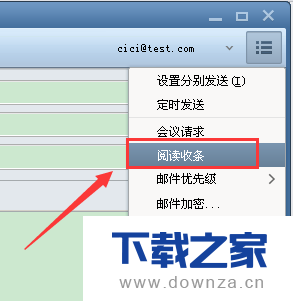 foxmail设置已读回执的详细操作步骤截图