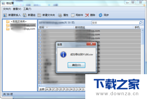 使用Foxmail导出地址簿的简单操作流程截图