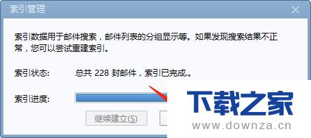在Foxmail软件中重建索引的具体操作方法截图