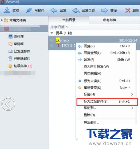 使用foxmail软件屏蔽邮件的具体操作方法截图