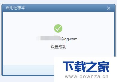 Foxmail绑定QQ邮箱和使用记事本的简单操作流程截图