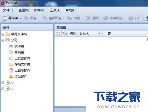 使用Foxmail导出地址簿的简单操作流程