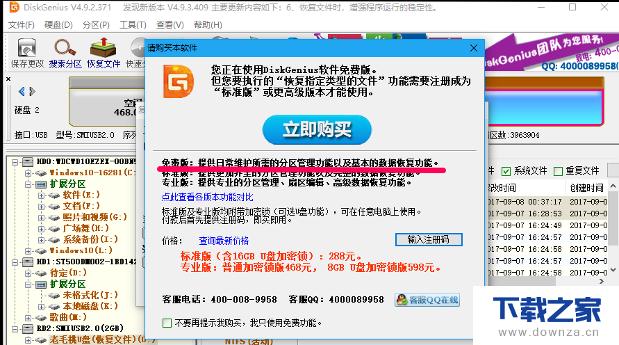 误删U盘数据不用担心!DiskGenius软件一键来解决截图