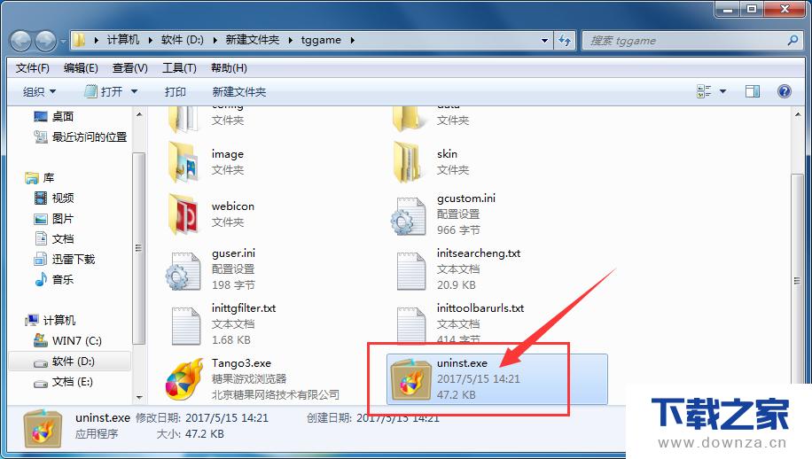 卸载糖果浏览器的具体操作流程截图
