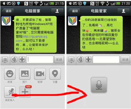 微信的10个实用小技巧分享截图