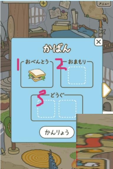 如何在《旅行青蛙》游戏中替呱蛙子收拾桌子截图