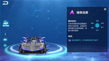 在QQ飞车手游改装暗夜伯爵的方法介绍截图