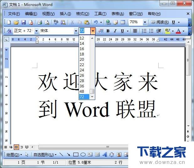 WORD字体设置无限大小的图文教程