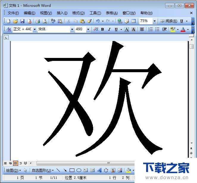 WORD字体设置无限大小的图文教程截图