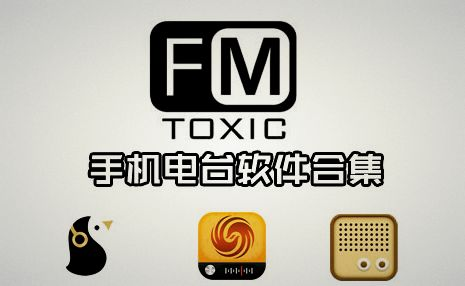 安卓FM软件推荐