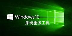 windows10系统重装工具