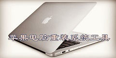 苹果电脑重装系统软件