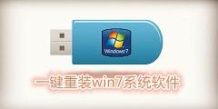 一键重装win7系统软件