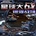 星球大战银河战场之克隆人战役免CD补丁